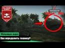 Как определить и найти противника в танковых симуляторных боях в War Thunder