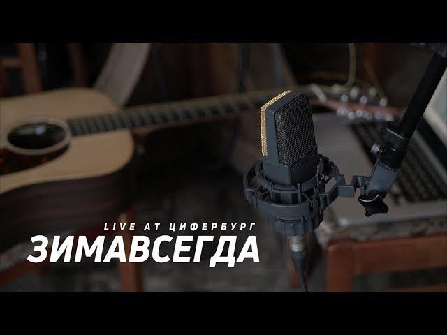 Зимавсегда - Live at Цифербург