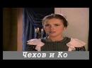 Чехов и Ко ( 1 серия ) . Мелодрама