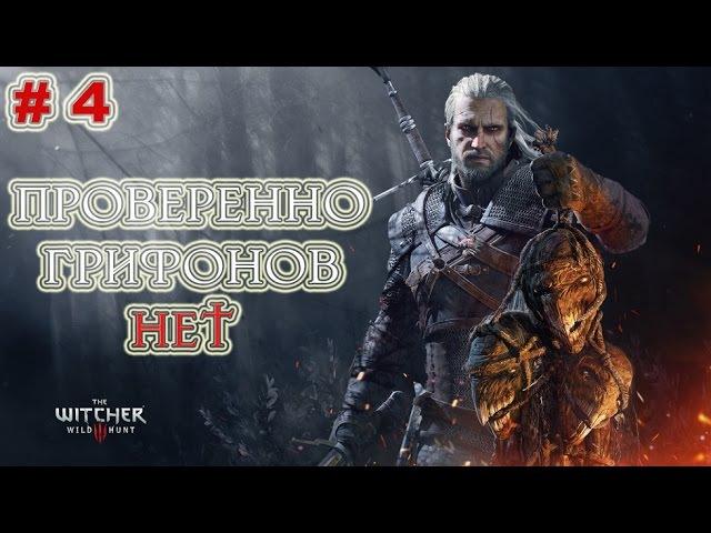 Прохождение Ведьмак 3: Дикая Охота (The Witcher 3: Wild Hunt) — Часть 4: Ловушка для грифона.