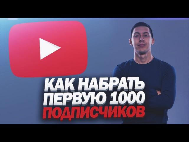 КАК НАБРАТЬ ПЕРВУЮ 1000 ПОДПИСЧИКОВ НА YOUTUBE? Пошаговая инструкция для набора 1000 подписчиков » Freewka.com - Смотреть онлайн в хорощем качестве