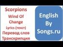 Scorpions Wind Of Change текст перевод и транскрипция слов