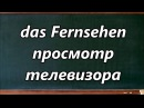 УЧИТЬ НЕМЕЦКИЙ ЯЗЫК Набор немецких слов для уровня А1 часть 2