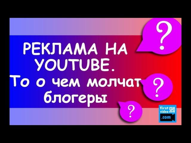 Реклама на ютубе - Как не слить деньги впустую? ТО О ЧЕМ МОЛЧАТ БЛОГЕРЫ