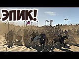 Геймплей за Кочевника! Mount And Blade 2 Bannerlord!
