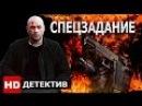 Спецзадание - детективы [ русский боевик ] фильм целиком