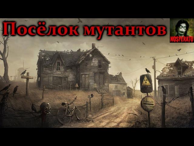 Истории на ночь Посёлок мутантов