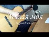 Юрий Визбор. Милая Моя на гитаре
