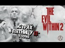 Страх в Пятницу 13. The Evil Within 2. Прохождение. Часть 1