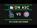 MLB | NLCS | Game 6 | Cubs VS Dodgers