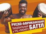 Русско-африканский танцевальный баттл