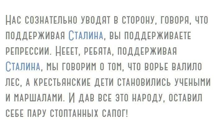 В Сталине каждый видит себя. Честный человек - лидера, победившего фашизм и поднявшего страну, а вор - тирана.