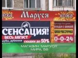 БН Маруся