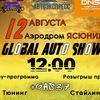 Global Auto Show