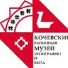 """МБУК """"Кочёвский районный музей этнографии и быта"""