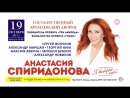 Сольный концерт Анастасии Спиридоновой в Государственном Кремлевском Дворце 19.10.2017