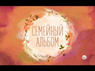 Семейный альбом. Игорь Николаев / 18.02.2017