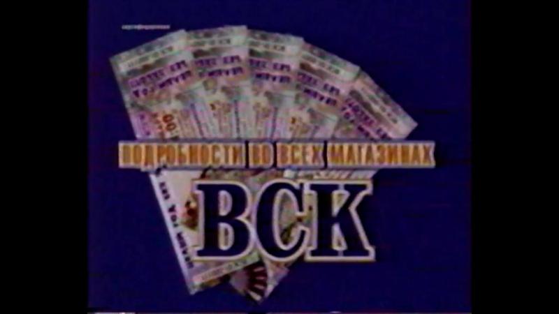 Региональный рекламный блок №8 [г. Абакан] (Телеканал Россия, 15.12.2005) [Агентство рекламы Медведь]