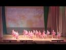 Танец Мячики в исполнении младшей группы хореографического ансамбля Огонек на отчетном концерте в 2017 году