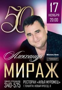 Александр Драгунов