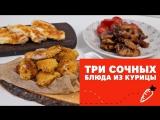 Три рецепта блюд из курицы [eat easy]