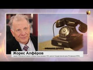 Жорес Алфёров. Почему я не стал подписывать законопроект о выборах в РАН