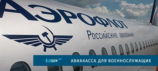 Билеты на самолет по впд мурманск купить онлайн авиабилеты дешево казахстан