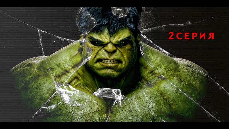 Невероятный Халк The Incredible Hulk 1966 2 серия