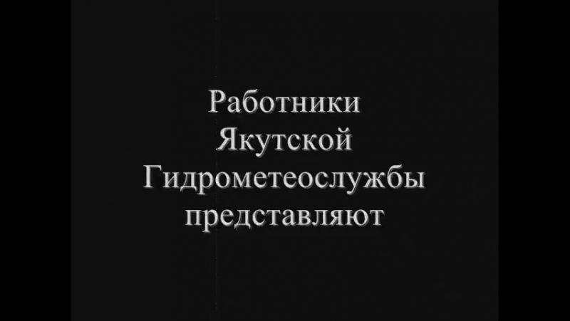 Я Гидромет 4