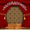 Детский интерактивный театр Калейдоскоп (г.Казан