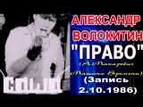 Александр Волокитин - ПРАВО (Андрей Макаревич и группа МАШИНА ВРЕМЕНИ) (Запись 2.10.1986)