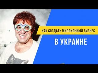 Как создать миллионный бизнес в Украине