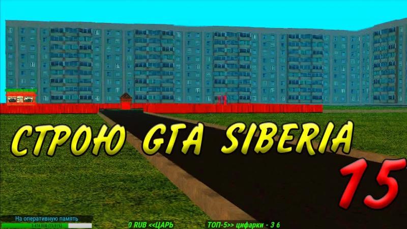 GTA Siberia MTA ОСВЕЩЕНИЕ В GTA SA СТРОЮ 15