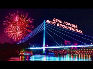 Подсветка моста Влюбленных в Тюмени. День города.