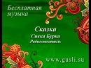 Сивка Бурка - Русская народная сказка (Радиоспектакль)