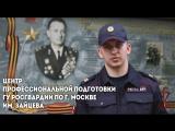 Центр профессиональной подготовки ГУ Росгвардии по Москве