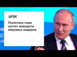 РБК - Анекдоты от мировых лидеров