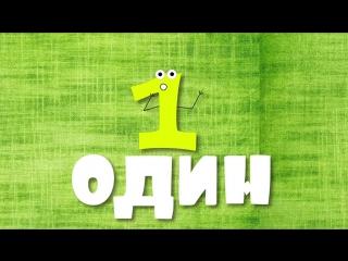 Считалочка для детей! Цифры от 1 до 10 на русском! Учим цифры в песне весело!
