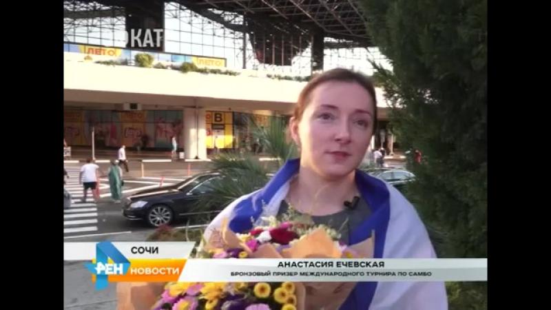 репортаж Сочинская самбистка выиграла бронзу престижного международного турнира. Новости