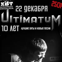 Логотип ULTIMATUM / Thrash'n'Heavy / ИЖЕВСК