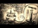 Песочная анимация Подарок на День Рождения Песочное шоу Москва