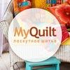 MyQuilt Пэчворк, квилтинг, лоскутное шитье