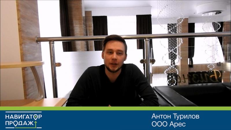 Отзыв Антона Турилова о Школе Продаж