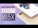 Видеообзор смартфона Xiaomi Mi5X