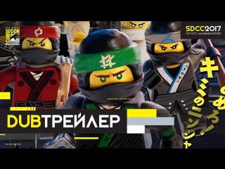 DUB | Трейлер №2: «Лего Фильм: Ниндзяго» / «The Lego Ninjago Movie» 2017 | SDCC 2017