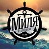 МИЛЯ restaurant/bar/pool