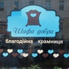 """Благотворительный магазин """"ШКАФ ДОБРА"""""""