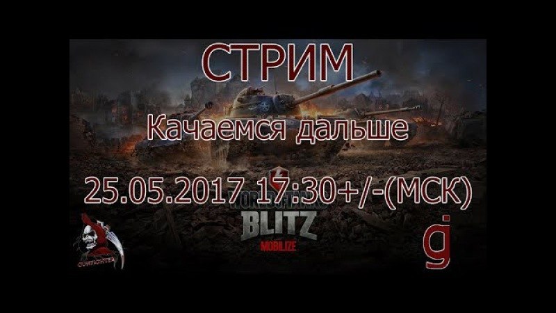 World of Tanks Blitz [STREAM|cam.Otto Wenck] Качаемся дальше