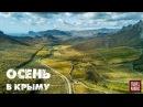 Осень в Крыму Коктебель Карадаг Солнечная Долина Демерджи Ай Петри Мангуп