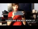 Роман Гуро. Обзор Samsung Galaxy Book 12 для художников